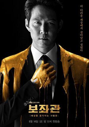 Chief of Staff (drama)