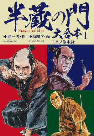 Hanzou no Mon Manga