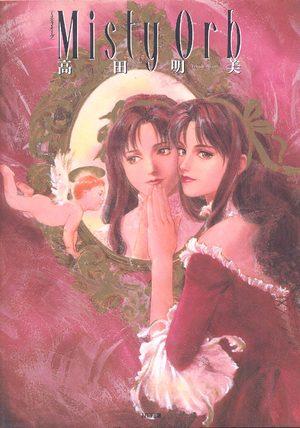 Akemi Takada - Misty Orb Artbook