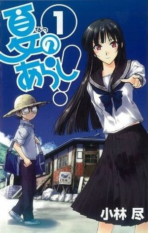 Natsu no Arashi !