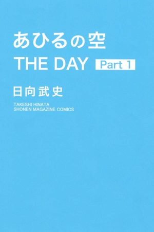 Ahiru no sora - The day Manga
