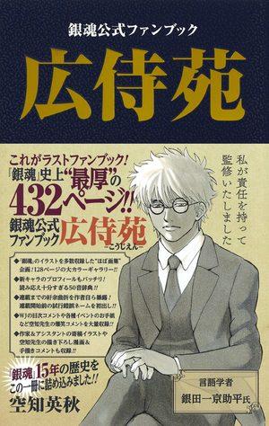 Gintama kôshiki fanbook Fanbook