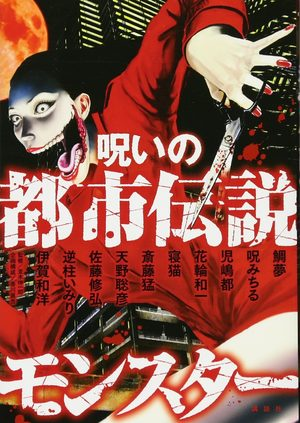 Noroi no Toshi Densetsu Monster  Manga