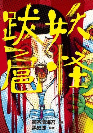 Youkai Bakko Manga