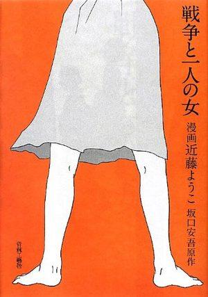 Une femme et la guerre Manga