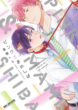 Pink & Mameshiba Manga