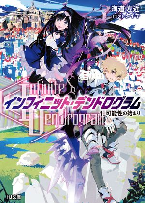 Infinite Dendrogram Light novel