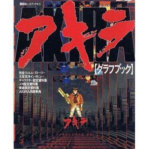 Akira Graph Book Artbook