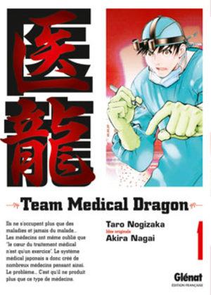 Team Medical Dragon Manga