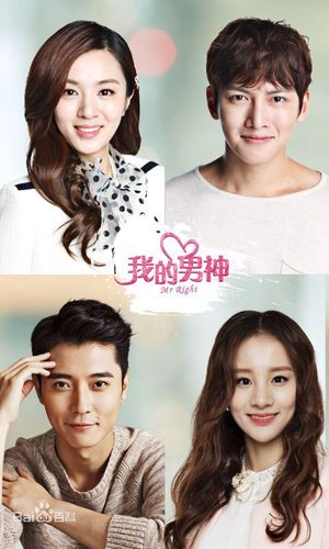 Mr. Right (drama)
