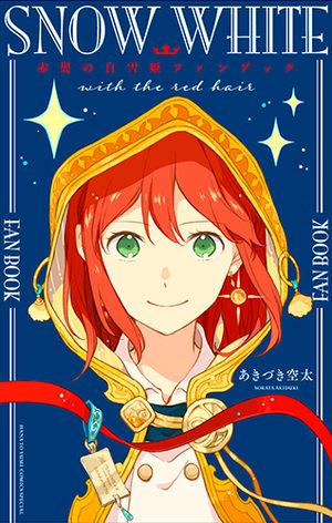 Akagami no Shirayuki Hime Fanbook