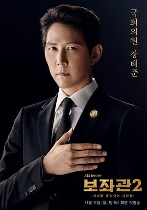 Chief of Staff 2 (drama)