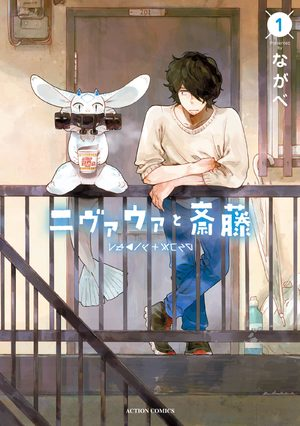 Nivawa to Saitou Manga
