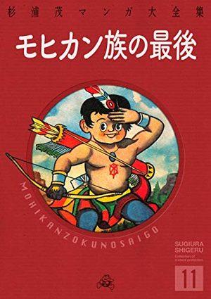 Mohicans Zoku no Saigo Manga