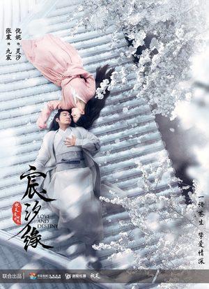 Love and Destiny (drama)