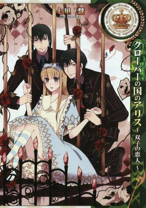 Alice in the country of Clover : Twin Lovers Manga