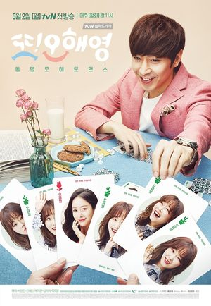 Another Miss Oh (drama)
