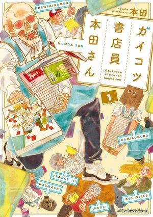 Libraire jusqu'à l'os Manga
