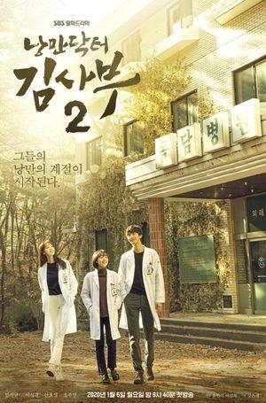 Dr. Romantic 2 (drama) 1