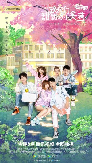 The Love Equations (drama)