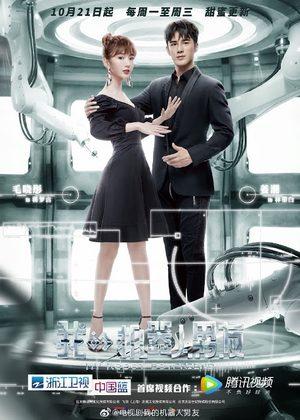 My Robot Boyfriend (drama)