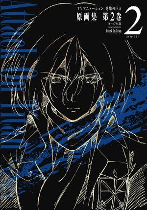 TV Animation - Attack on Titan - Shingeki no Kyojin