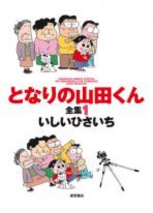 Mes voisins les yamada Manga