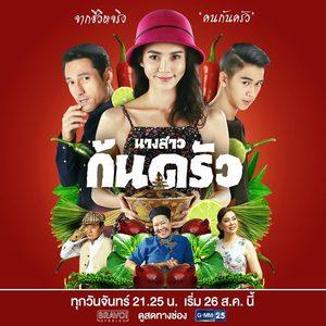 Miss Culinary (drama)