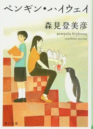 Le mystère des pingouins Light novel