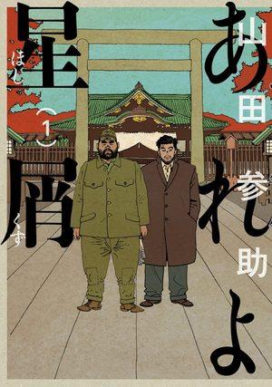 Sengo Manga