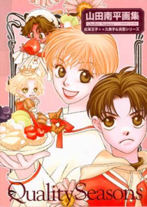 Les princes du thé : quality season Artbook