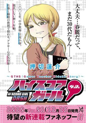 Hi Score Girl DASH Manga
