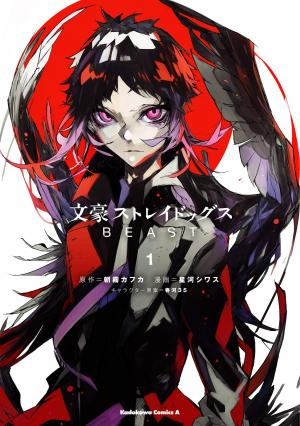 Bungou Stray Dogs BEAST