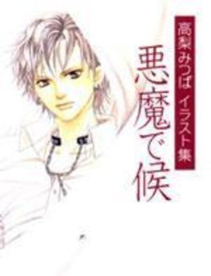 Lovely devil Manga