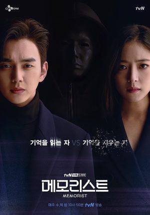 Memorist (drama)