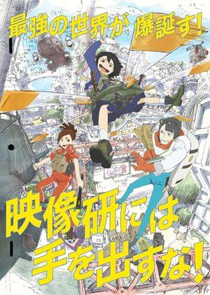 Keep Your Hands Off Eizouken ! Série TV animée