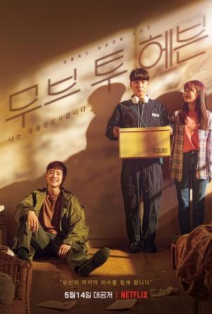 Move to Heaven (drama) 1