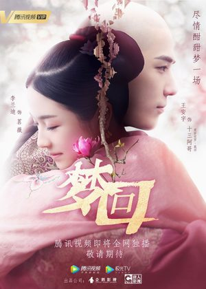 Dreaming Back to the Qing Dynasty (drama)