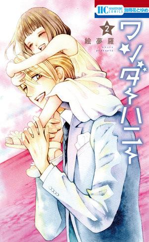 Wonder honey Manga