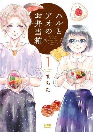 Chacun ses goûts Manga