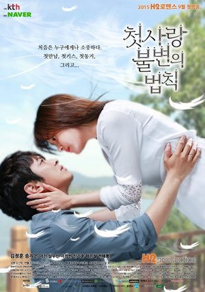 Immutable Law of First Love (drama)