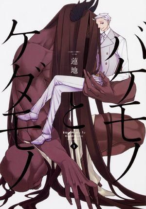 Le Monstre et la Bête Manga