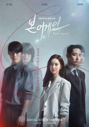 Born Again (drama)