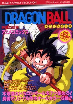 Dragon ball Anime Comics