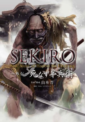 Sekiro - Hanbei l'immortel