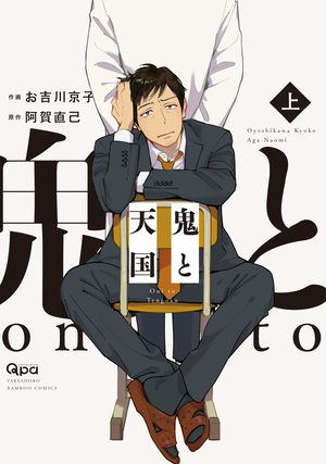 Un démon au paradis – Oni to Tengoku Manga