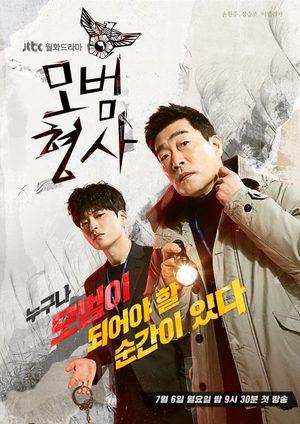 Exemplary Detective (drama)