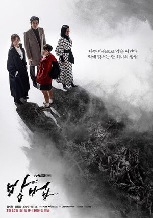 The Cursed (drama)