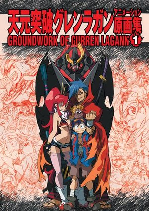 Gurren Lagann - Groundwork of Gurren Lagann Série TV animée