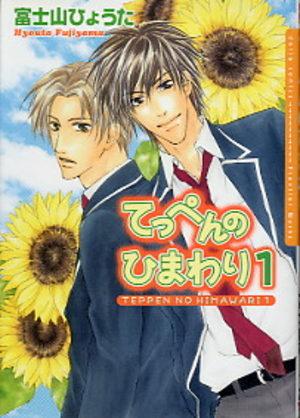 Sunflower Manga